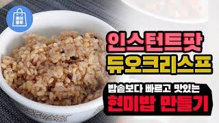 인팟으로~밥솥보다 빠르게! 더욱 맛있게 만드는 현미밥