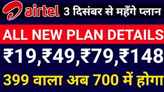 Airtel All New Plans from 3rd December | Airtel New Plan of ₹49,₹148,₹248,₹298,₹598,₹698,₹1498,₹2398