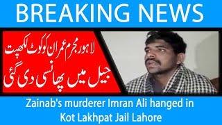 Zainab's murderer Imran Ali hanged in Kot Lakhpat Jail Lahore | 17 Oct 2018 | 92NewsHD