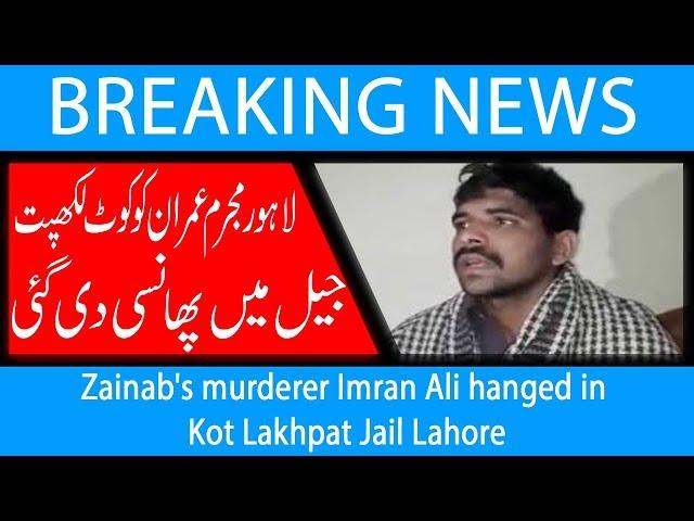 Zainab's murderer Imran Ali hanged in Kot Lakhpat Jail Lahore   17 Oct 2018   92NewsHD