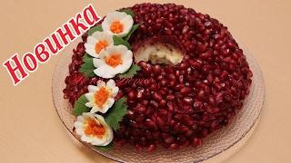 """Салат """" Гранатовый браслет """" Самый вкусный новый  рецепт !!!"""