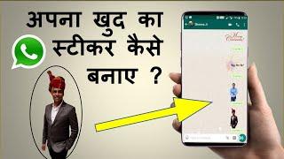 How to make whatsapp sticker ? 5 मिनिट में व्हाट्सएप स्टीकर बनाये !!