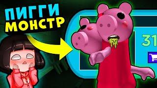 СТРАННЫЕ ИГРЫ по ПИГГИ в Роблокс и НОВЫЙ СКИН! Обновление в Roblox Piggy