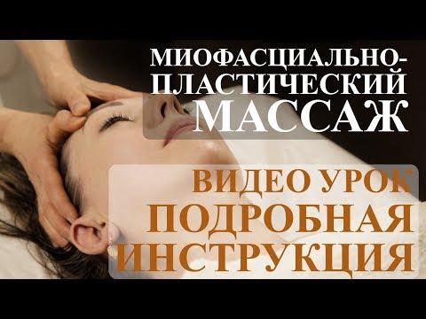 Миофасциальный массаж лица видео уроки для косметологов