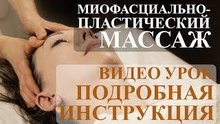 Миофасциальный массаж. Инструкция по применению. Видео урок омоложения лица
