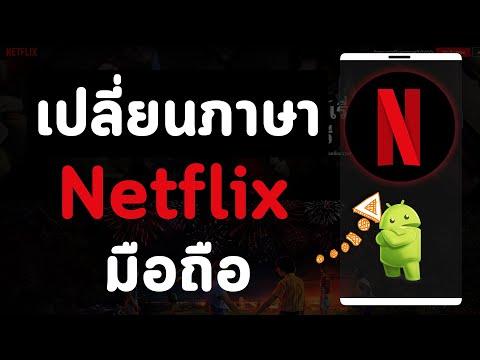 วิธีเปลี่ยนภาษาเน็ตฟลิก Netflix บนมือถือ แอนดรอย