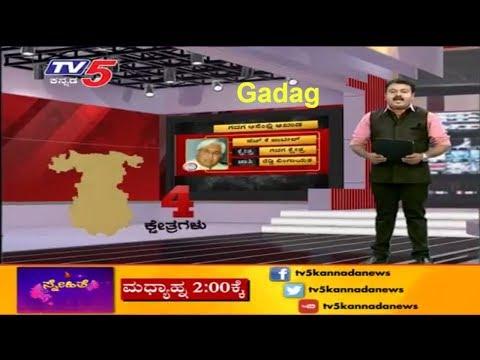 Gadag Assembly Constituency | ಅಸೆಂಬ್ಲಿ ಅಖಾಡ | TV5 Kannada