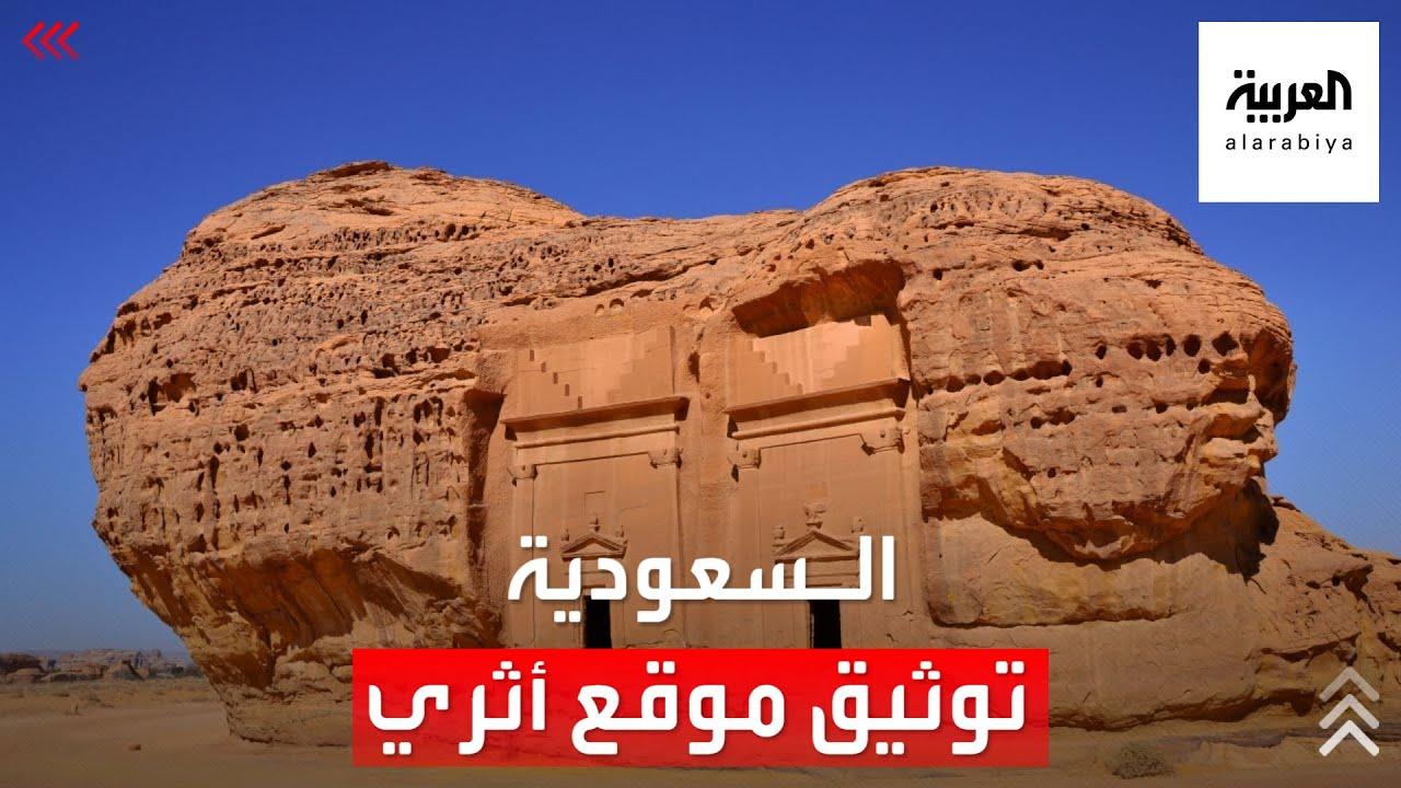 دراسة عالمية توثّق موقعا أثريا قبل 7 آلاف عام في السعودية  - نشر قبل 2 ساعة