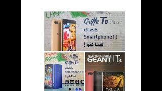 كوندور T8 و T8 Plus و geant T3 أحدث هواتف السوق الجزائرية