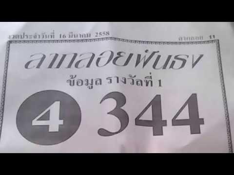 เลขเด็ดงวดนี้ ลาภลอยฟันธง 16/03/58