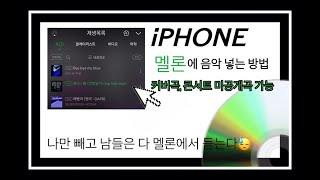 ((아이폰)) 아이튠즈 노래넣기 이용해서 멜론에서 듣는…