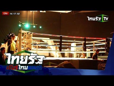 """ไทยรัฐเชียร์ไทยแลนด์   บรรยากาศความพร้อม """"ศึกยอดมวยไทยรัฐ""""   05-09-58   2/4"""