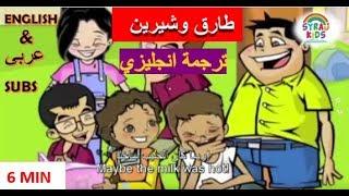 Tareq wa Shireen طارق وشيرين Granny جدة Arab/Eng Sub ترجمة إنجليزي Arabic Cartoon كرتون About Me Ep4