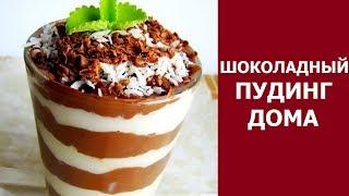 Ванильно шоколадный пудинг с какао - вкусный десерт