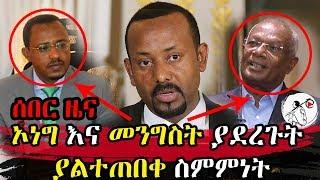 Ethiopia || ኦነግ እና መንግስት ያደረጉት ያልተጠበቀ ስምምነት