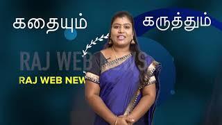 கதையும் கருத்தும் முகத்தில் விழிப்பது-tamil story