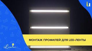 Как выбрать и установить профиль для светодиодной ленты?(, 2017-09-07T11:27:00.000Z)