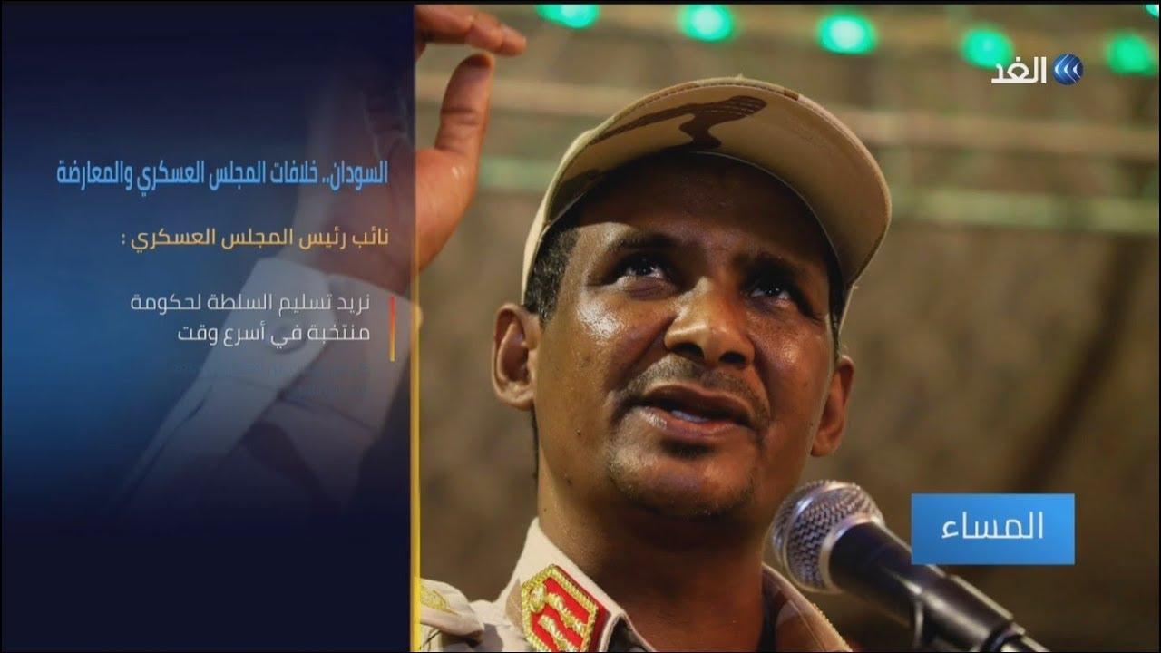قناة الغد:مليونية المدنية.. تعرف على أبرز الخلافات بين المجلس العسكري والمعارضة