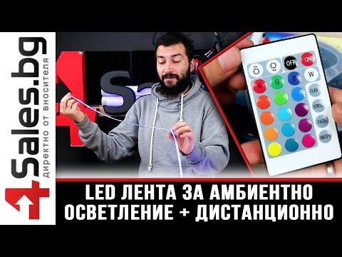Лента с RGB лед диоди и дистанционно управление 13