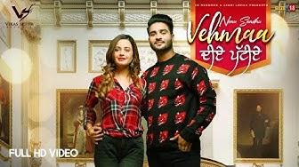 Vehmaa Diye Patiye - Gurmann Sandhu | Official Music Video | Latest Punjabi Song | VS Records