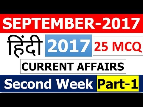 September 2017 MCQ Current Affairs (2nd Week Part 1 ) 25 Imp Questions (Bank , SSC , Other Exams)