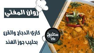 كاري الدجاج والقرع - روان المفتي