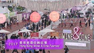 香港美酒佳餚巡禮 The Hong Kong Wine and Dine Festival
