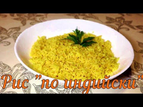 Божественный рис Рис на гарнир  Рис по индийски  Идеальный, рассыпчатый, яркий, вкусный рис!