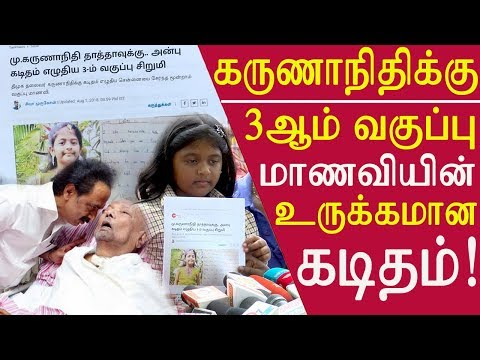 Karunanidhi live update 3rd STD girl writes get well soon letter to dmk chief karunanidhi , tamil news , tamil news live redpix    A 3rd standard girl student from chennai send a get well soon letter to  dmk chief karunanidhi . M Karunanidhi was hospitalised over age-related ailments last week.