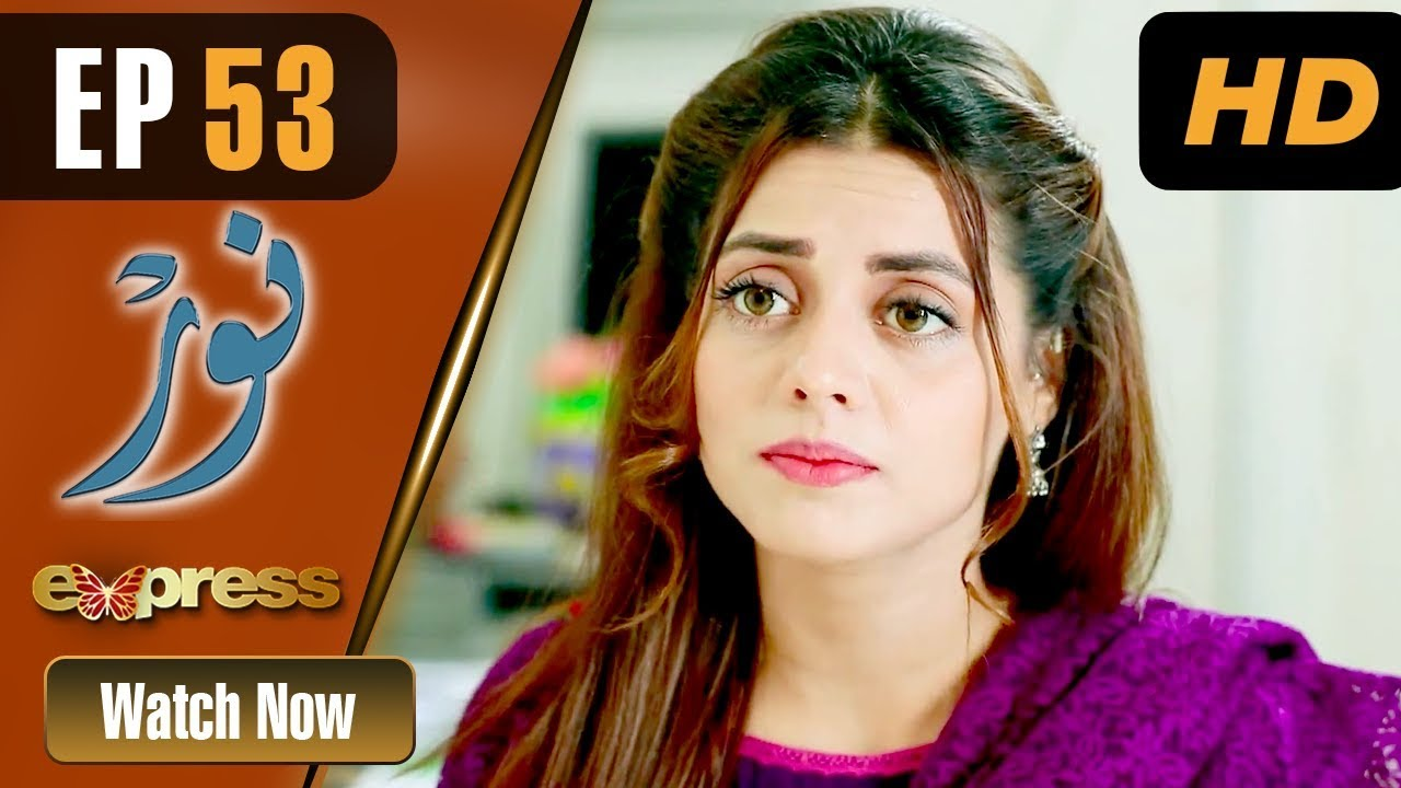 Pakistani Drama | Noor - Episode 53 | Express Entertainment Dramas | Asma, Agha Talal, Adnan Jilani