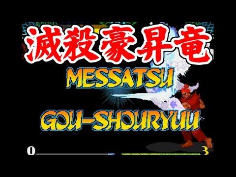 [2/2] 双豪鬼(DOUBLE-Akuma) - MARVEL SUPER HEROES VS. STREET FIGHTER