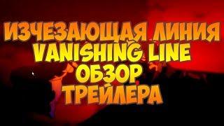 Аниме «ИСЧЕЗАЮЩАЯ ЛИНИЯ» VANISHING LINE [БРЕДОТРЕЙЛЕР]