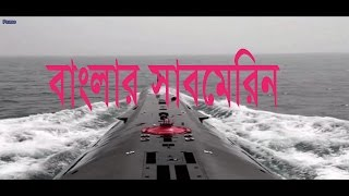SUBMARINE IN BANGLADESH, BANGLADESH NAVY,
