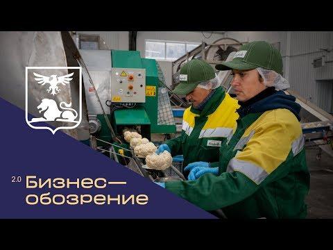 В Шебекино открылся завод Bonduelle  по производству замороженных овощей