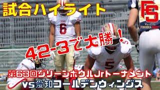 第63回グリーンボウルジュニアトーナメント準決勝 福岡SUNSvs愛知ゴール...