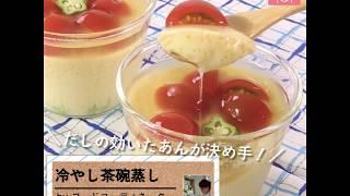 ひんやりつるんとした喉越しが心地よい冷やし茶碗蒸し。中には枝豆を、...