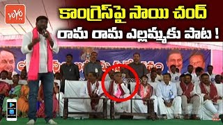 Sai chand Song On Congress Party | Harish Rao LIVE | CM KCR | Congress | TRS Public Meeting | YOYOTV