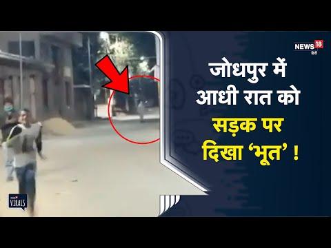 Jodhpur | आधी रात को सड़क पर दिखा 'भूत', उल्टे पांव चलता देख भागे लोग | Viral Video