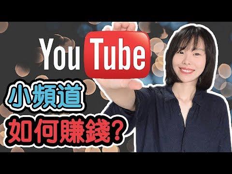 YouTube賺錢 |  小頻道該如何創業賺錢?| 以我自身為例子
