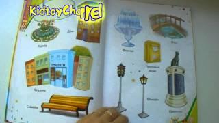 Видео обзоры игрушек  - Книжка развивающая: ЭНЦИКЛОПЕДИЯ МАЛЫША 112 страниц (kidtoy.in.ua)