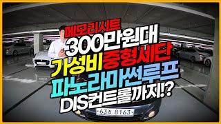 이 차는 300만원대 12년식 가스(LPG) 차량입니다…