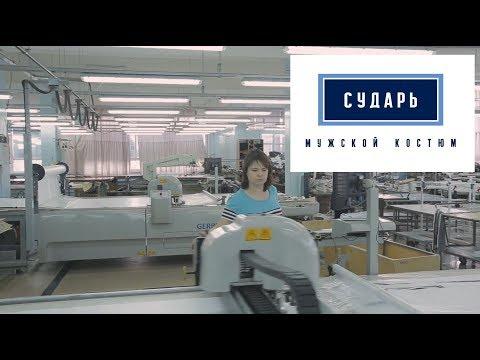 АО СУДАРЬ и Gerber Technology