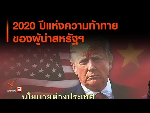 2020 ปีแห่งความท้าทายของผู้นำสหรัฐฯ - วันที่ 31 Dec 2019
