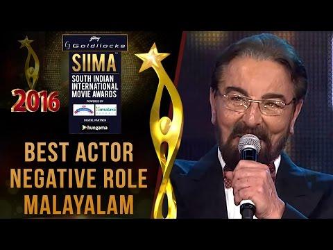 Siima 2016 Best Actor Negative Role Malayalam   Kabir Bedi - Anarkali Movie