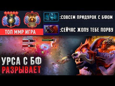 видео: УРСА С БФ ПРОТИВ ТОП 1000 ЕВРОПЫ - КТО КОГО?