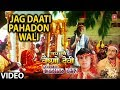 Download Jag Daati Pahadon Wali [Full Song] - Jai Maa Vaishnav Devi MP3 song and Music Video