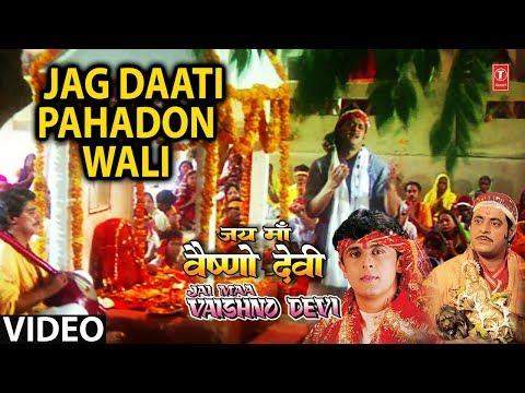 Jag Daati Pahadon Wali [Full Song] - Jai Maa Vaishnav Devi