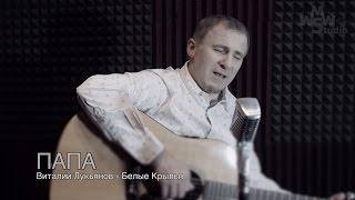 ПЕСНЯ О ПАПЕ - Белые Крылья