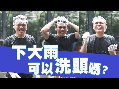 嘎奇麥唬爛#24:下大雨時可以洗頭嗎? (蔡阿嘎網路流言終結者)
