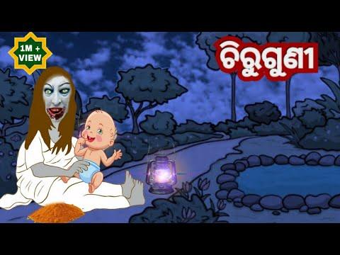 ଚିରୁଗୁଣୀ odia horror story | odia ghost story | horror stories | children story